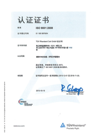 DIN ISO9001:2008 China picture