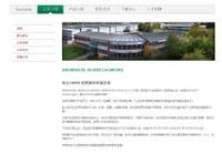 中文网页截图